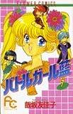 バトルガール藍 7 (フラワーコミックス)