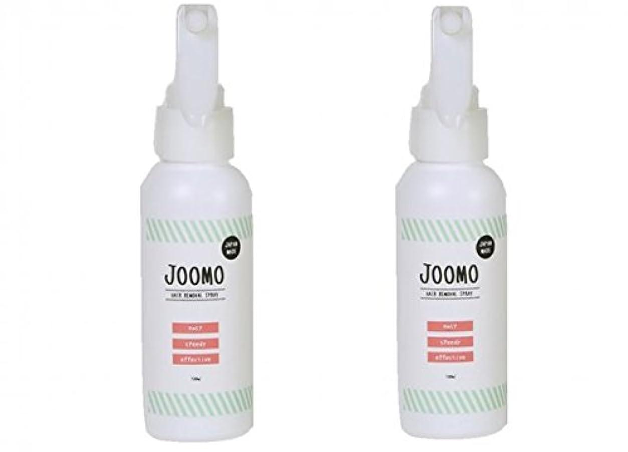 美しいフィッティング石鹸さずかりファミリー JOOMO(ジョーモ) 除毛スプレー 【公式】医薬部外品 100ml ×2
