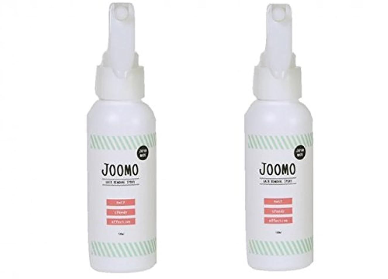 リスキーな証明書厚いさずかりファミリー JOOMO(ジョーモ) 除毛スプレー 【公式】医薬部外品 100ml ×2