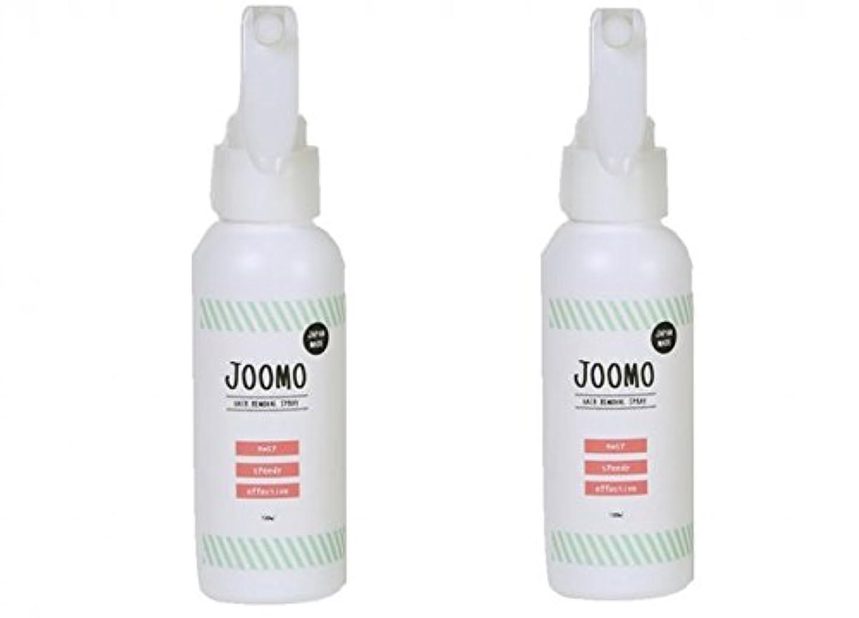 フィードオン光沢凝視さずかりファミリー JOOMO(ジョーモ) 除毛スプレー 【公式】医薬部外品 100ml ×2