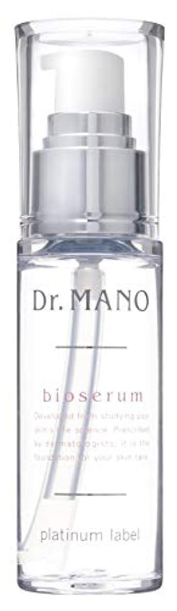 ペット引き出しどう?Dr.mano ビオセラム モイストエッセンス 30mL 美容液 ドクターマノ 馬野