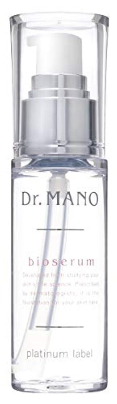 独裁速い好意的Dr.mano ビオセラム モイストエッセンス 30mL 美容液 ドクターマノ 馬野