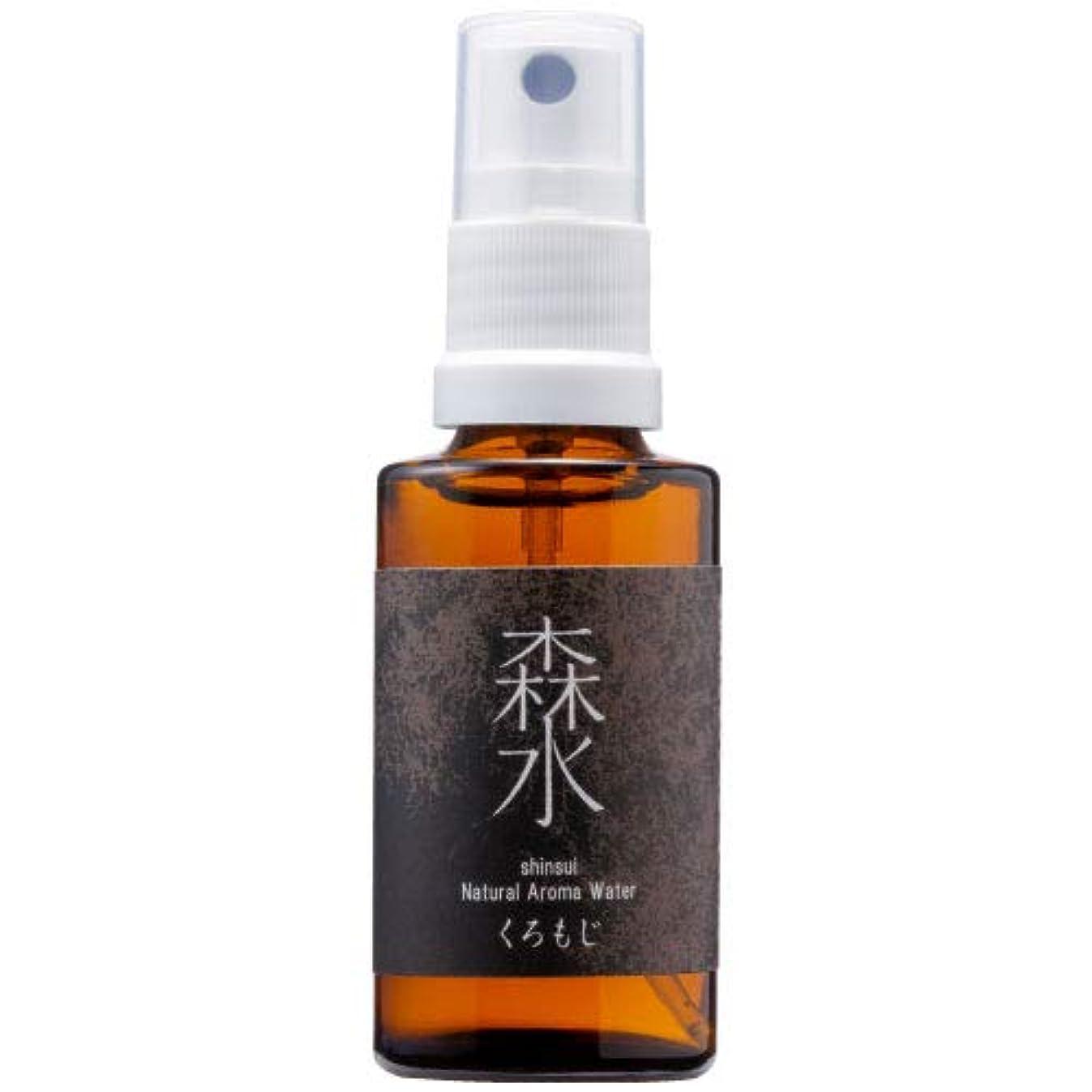 眉をひそめるシャワーシンプルさ森水-SHINSUI シンスイ-くろもじアロマウォーター20ml