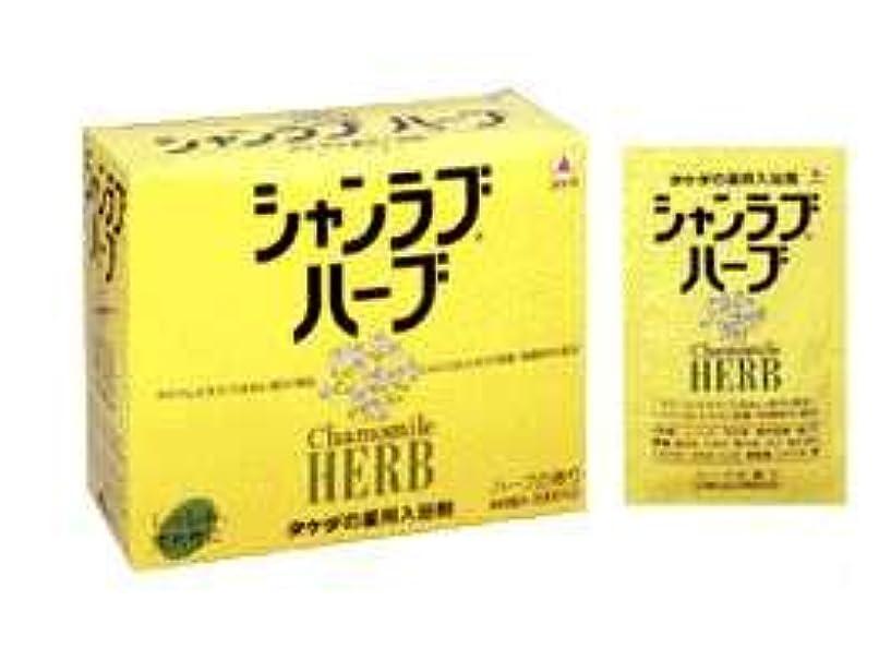 階花束横にシャンラブハーブ  30g×20包  武田薬品【医薬部外品】