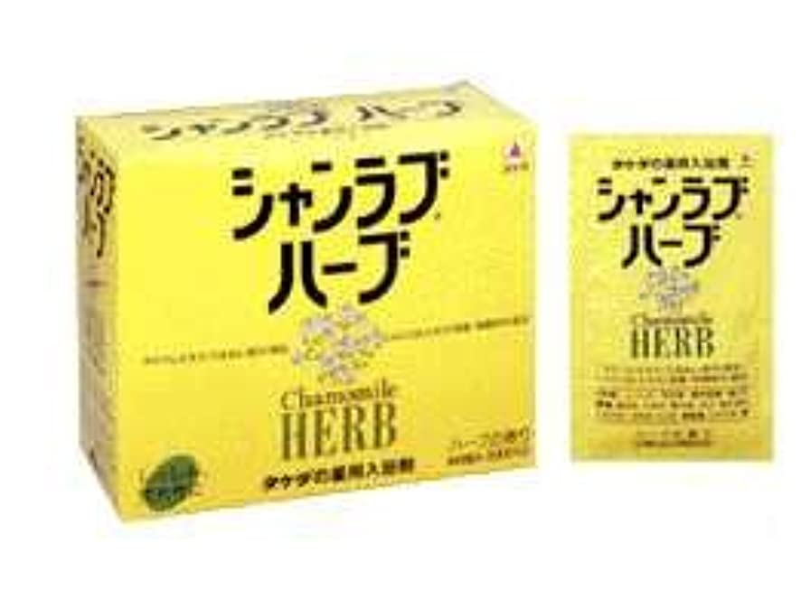 アクセスワックス調子シャンラブハーブ  30g×20包  武田薬品【医薬部外品】