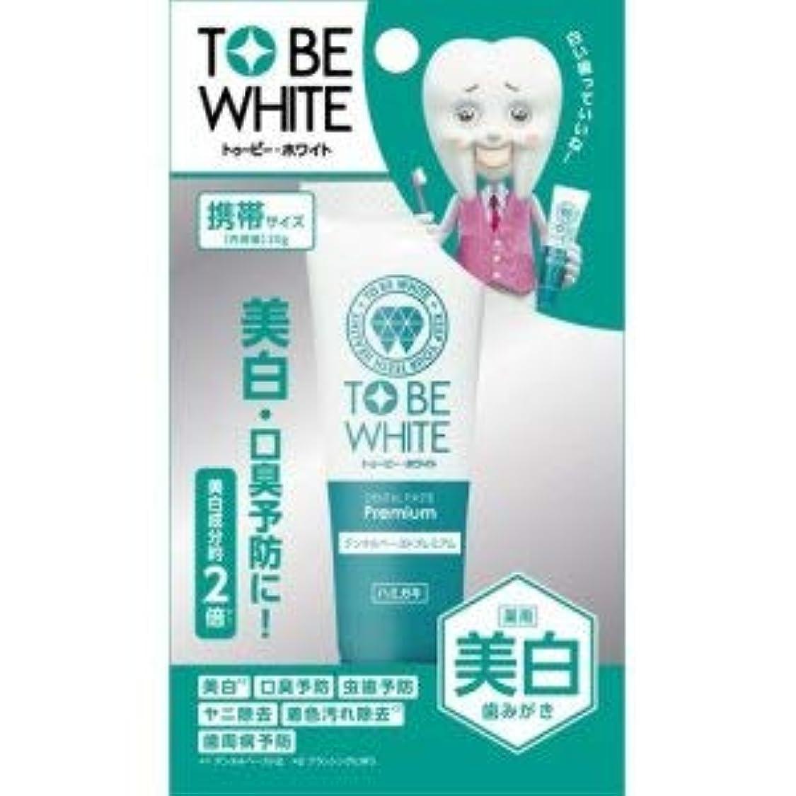に応じて楽しませる箱トゥービーホワイト 薬用デンタルペースト プレミアム ミニ(20g)