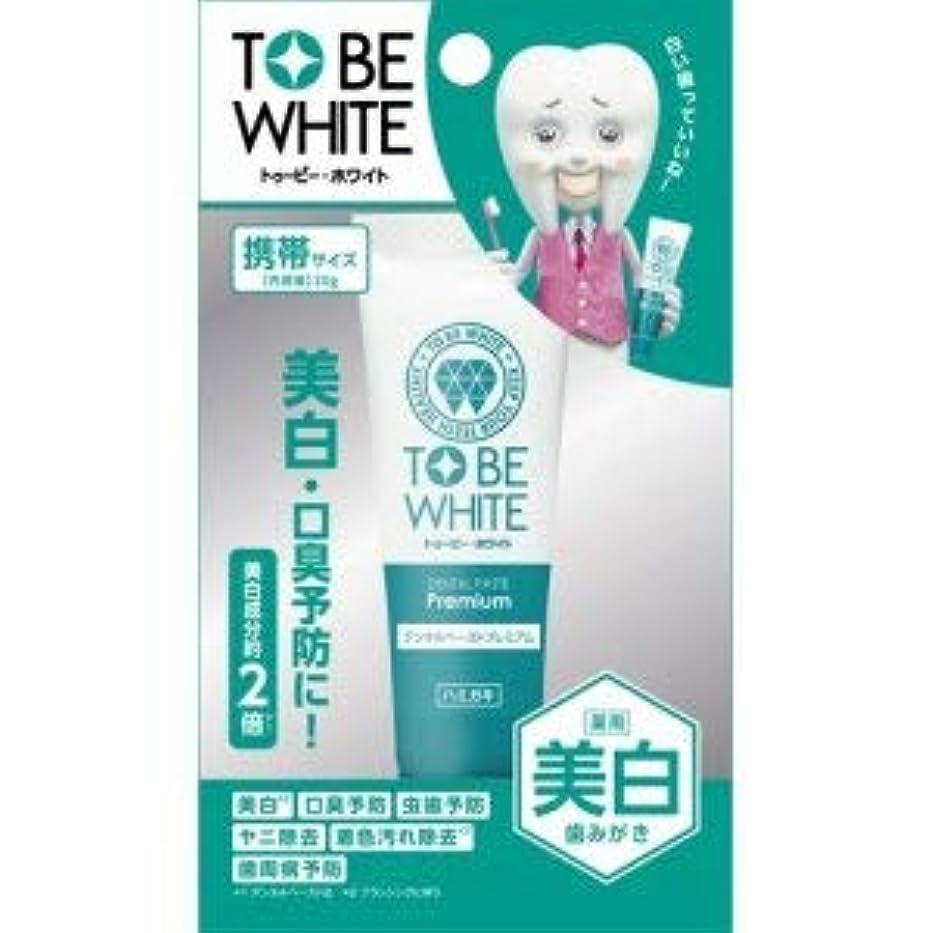 トゥービーホワイト 薬用デンタルペースト プレミアム ミニ(20g)