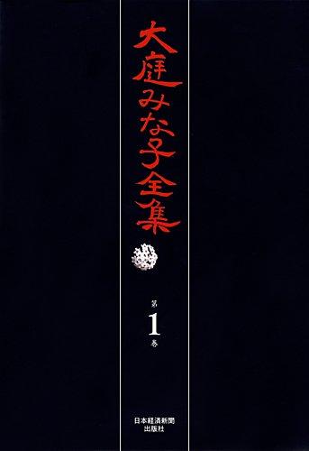 大庭みな子全集 第1巻