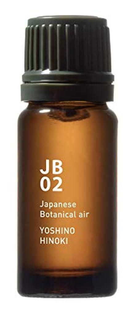スカウト被害者意義JB02 吉野檜 Japanese Botanical air 10ml