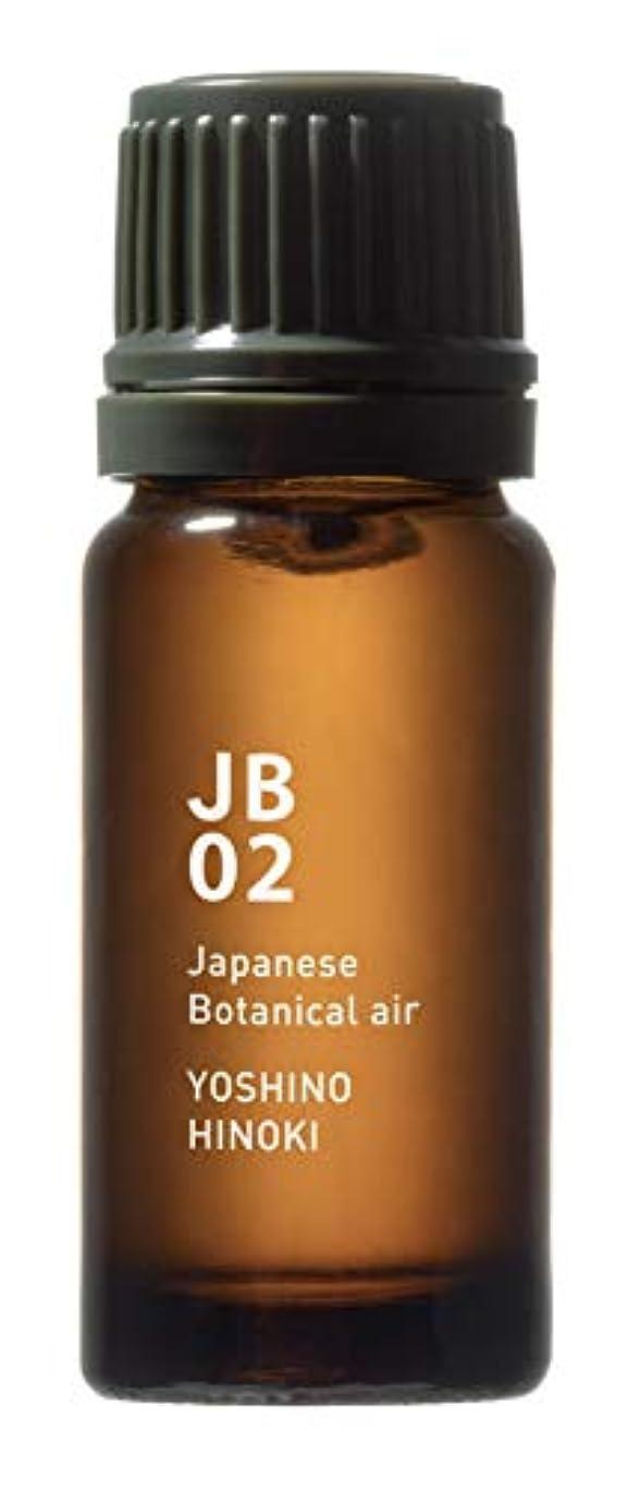 エンジニア砂漠勇敢なJB02 吉野檜 Japanese Botanical air 10ml