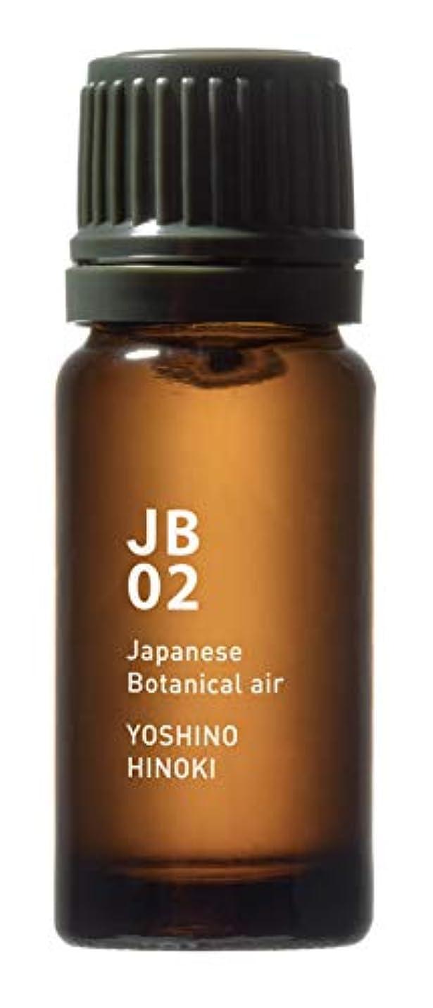 優越暫定の主観的JB02 吉野檜 Japanese Botanical air 10ml