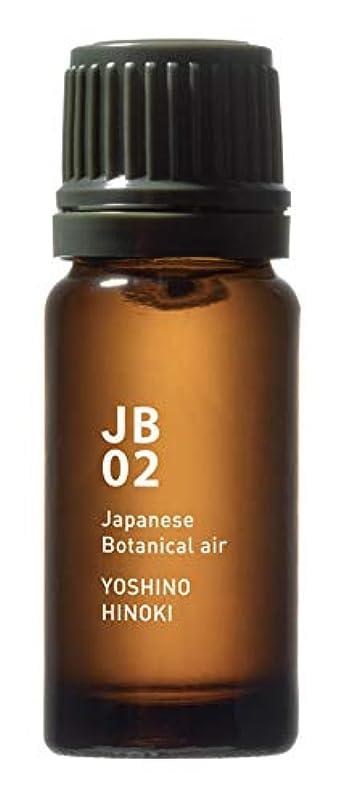 猫背吸収する薬理学JB02 吉野檜 Japanese Botanical air 10ml