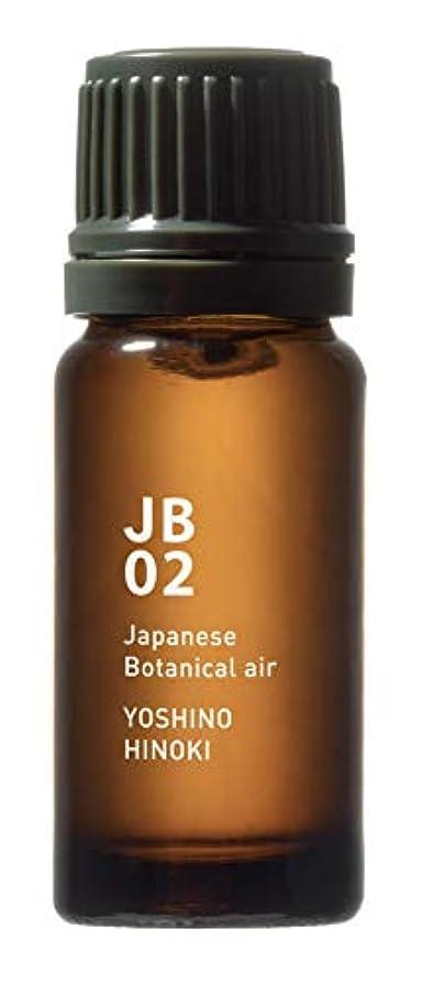 削減汚物広告JB02 吉野檜 Japanese Botanical air 10ml