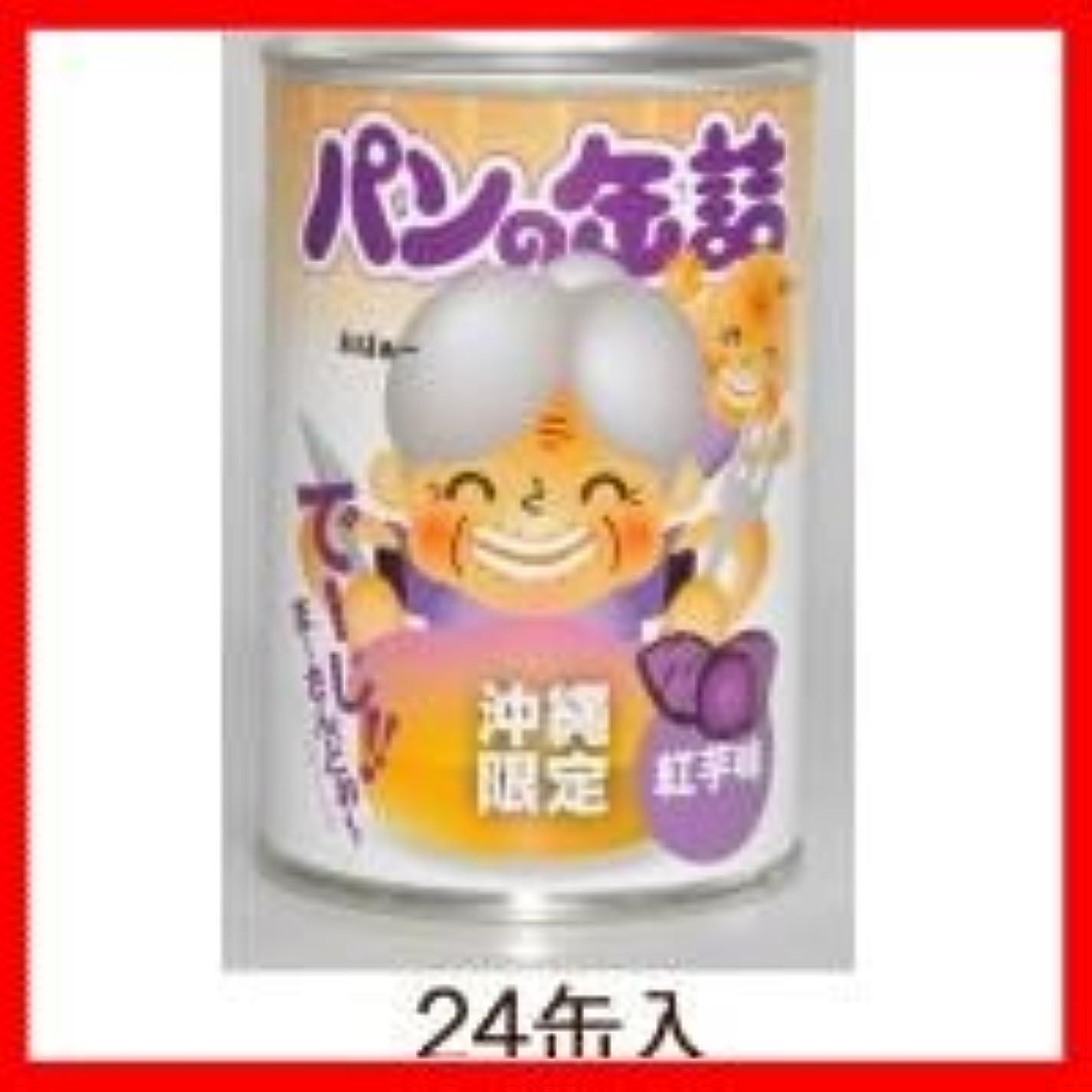 気をつけて十分な更新するアキモト パンの缶詰(紅芋味)100g 24缶入