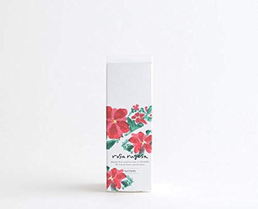 格差ケーブル要件rosa rogosa ロサ?ルゴサ セラム 美容液 ハマナス オーガニック コスメ 30ml 天然 北海道産