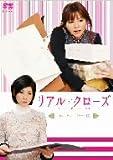 リアル・クローズ ディレクターズカット版 [DVD]