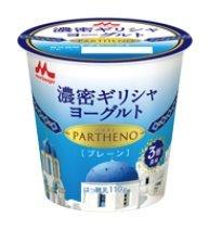 濃密ギリシャヨーグルトパルテノPARTHENO(プレーン)1ケース12個入