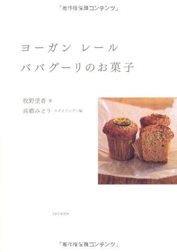 ヨーガン レール ババグーリのお菓子