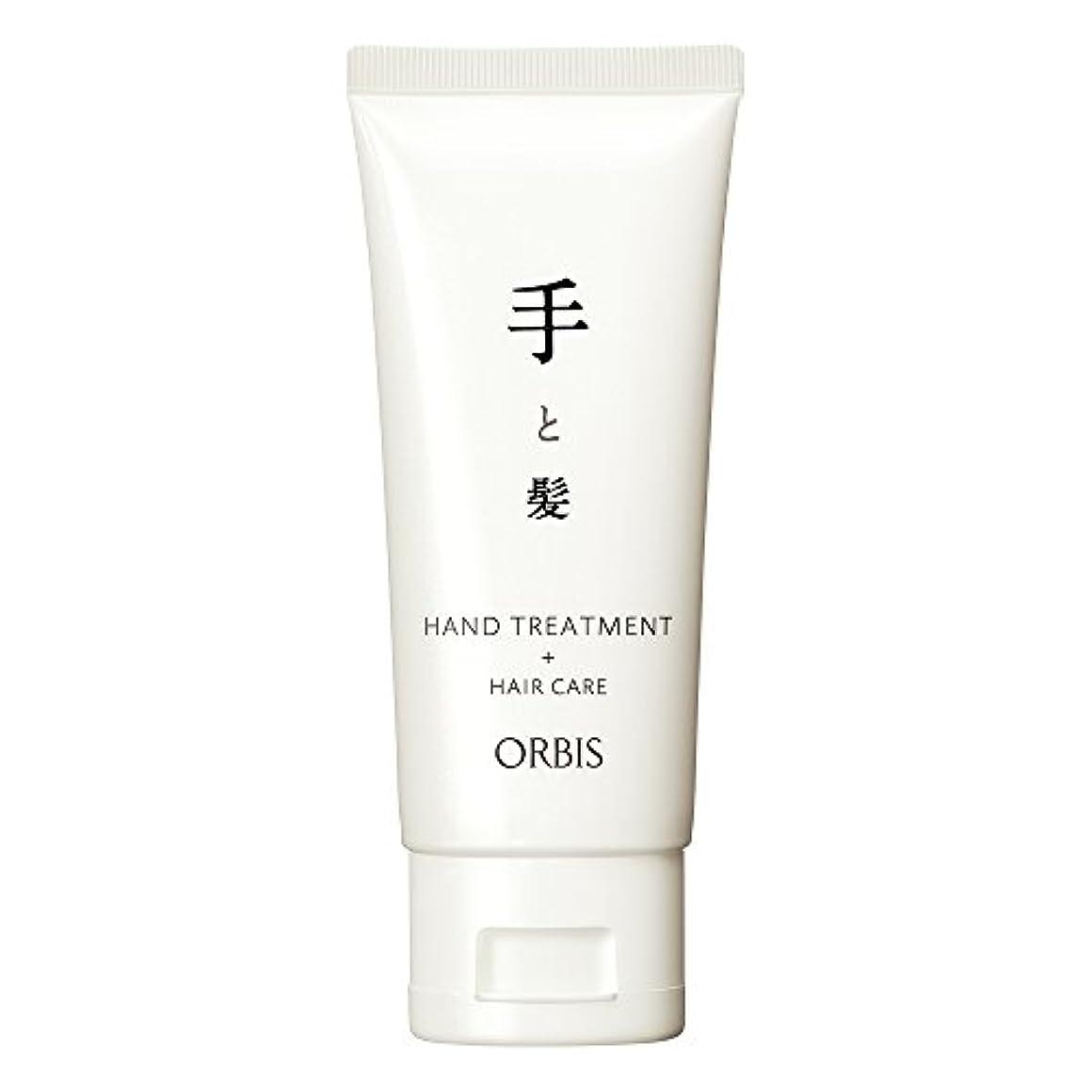 ボトルネックありふれた結晶オルビス(ORBIS) 手と髪 ―髪にも使えるハンドトリートメント― 80g (ハンドクリーム兼ヘアクリーム) 9656