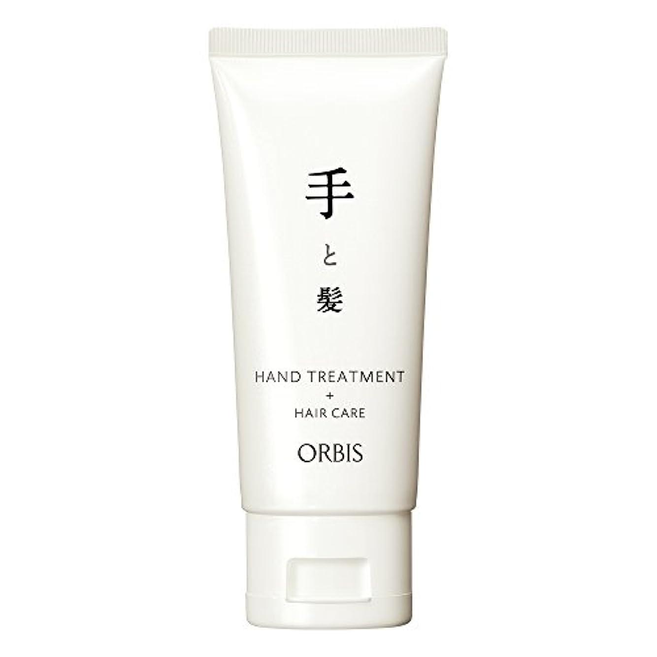 軽減するソーダ水不潔オルビス(ORBIS) 手と髪 ―髪にも使えるハンドトリートメント― 80g (ハンドクリーム兼ヘアクリーム) 9656