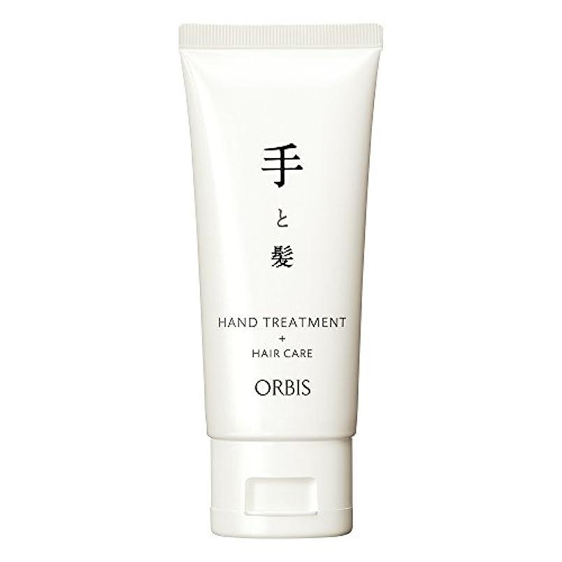 キャッチシャーロックホームズ呼吸するオルビス(ORBIS) 手と髪 ―髪にも使えるハンドトリートメント― 80g (ハンドクリーム兼ヘアクリーム) 9656