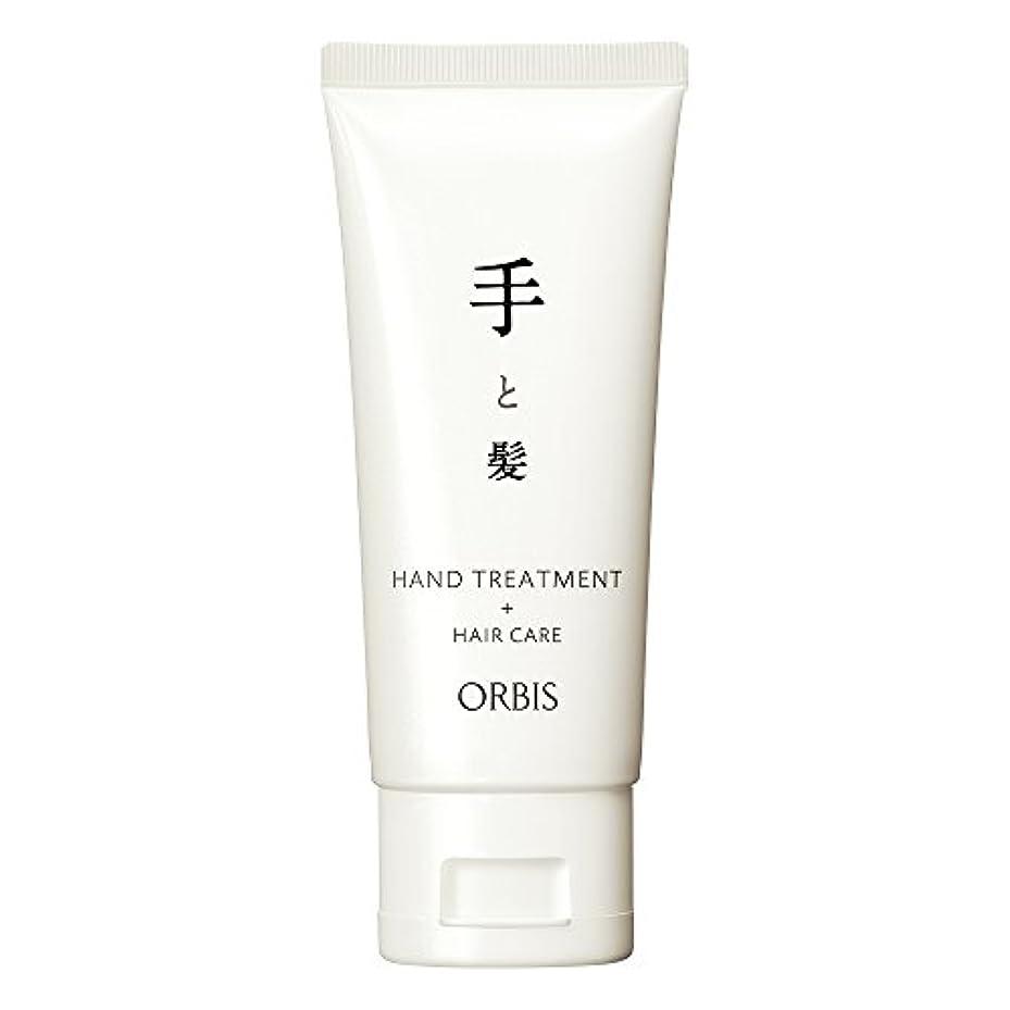 マイクロフォンかもしれないストリームオルビス(ORBIS) 手と髪 ―髪にも使えるハンドトリートメント― 80g (ハンドクリーム兼ヘアクリーム) 9656