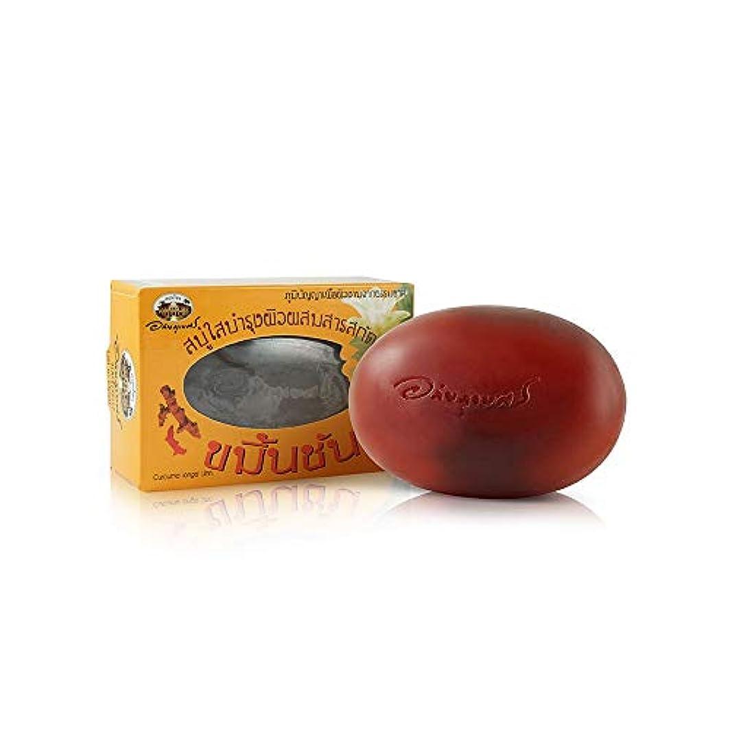 個人的なささやき地味なAbhaibhubejhr Turmeric Vitamin E Herbal Body Cleansing Soap 100g. Abhaibhubejhrターメリックハーブボディクレンジングソープ100グラム。