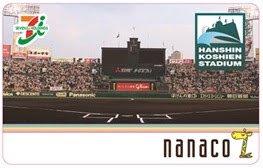 阪神甲子園球場限定2016 nanacoカード