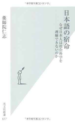 日本語の宿命 なぜ日本人は社会科学を理解できないのか (光文社新書)