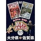 みうらじゅん&安斎肇の「勝手に観光協会」大分・佐賀県編 [DVD]
