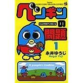ペンギンの問題 第1巻 (コロコロドラゴンコミックス)