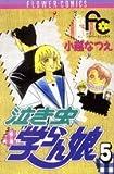 泣き虫学らん娘 5 (フラワーコミックス)