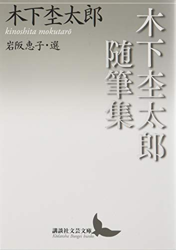 木下杢太郎随筆集 (講談社文芸文庫)の詳細を見る