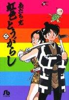 虹色とうがらし (2) (小学館文庫)の詳細を見る