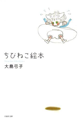 ちびねこ絵本 (白泉社文庫 お 1-19)の詳細を見る