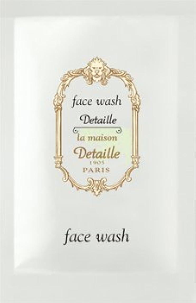 溶かす人間任命するPOLAポーラ デタイユ ラ メゾン 個包装 フェイスウォッシュ<洗顔料> 2.2g×100包