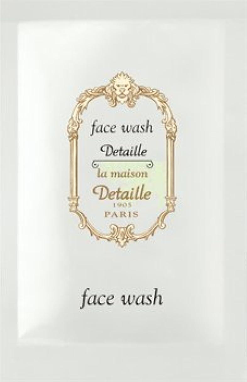 社交的王女取り戻すPOLAポーラ デタイユ ラ メゾン 個包装 フェイスウォッシュ<洗顔料> 2.2g×100包