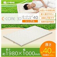 C-CORE3D シーコア オーバーレイマットレス 40 シングル クリーム A002【人気 おすすめ 】
