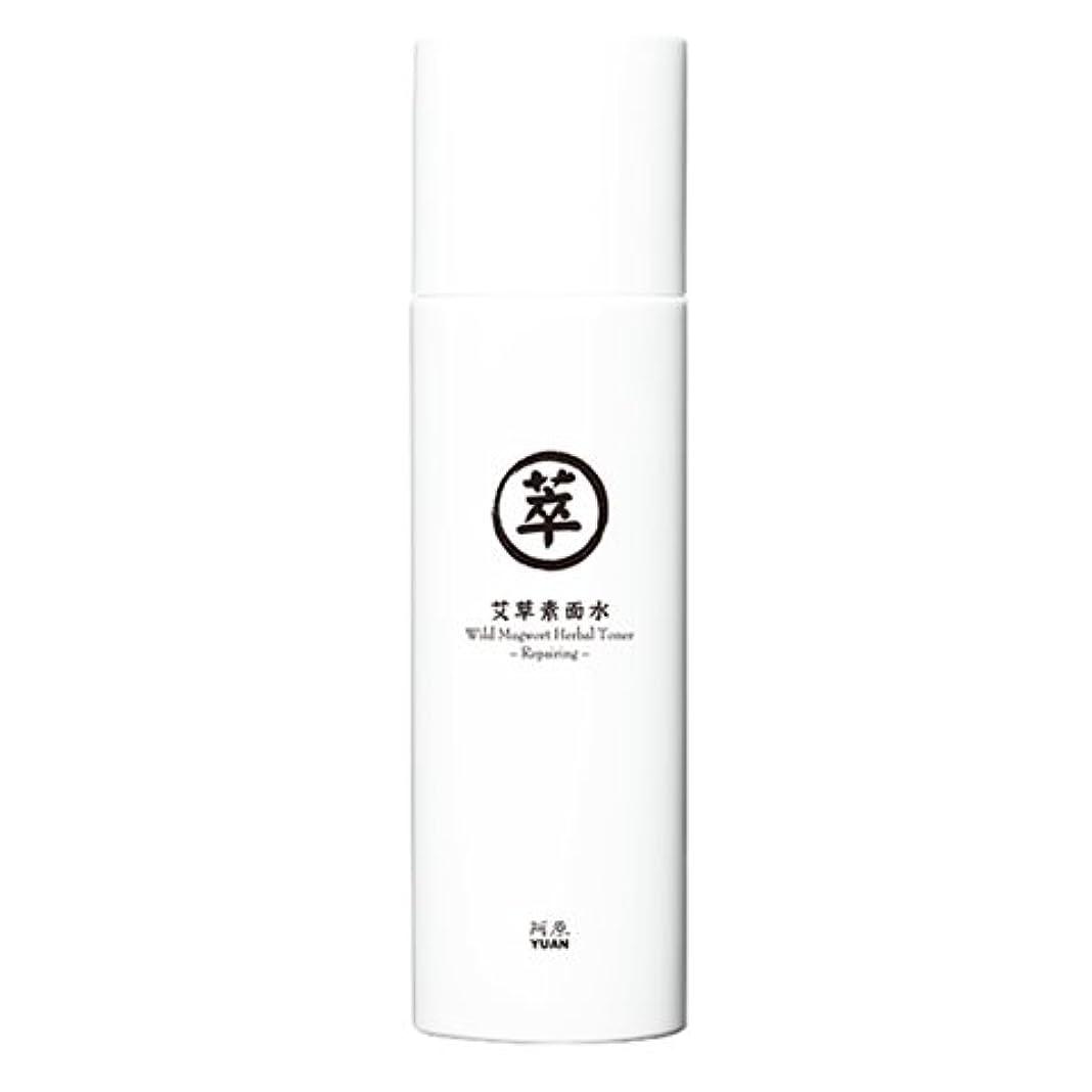 減少必需品円形ユアン(YUAN)ヨモギ化粧水 150ml(阿原 ユアンソープ 台湾コスメ)