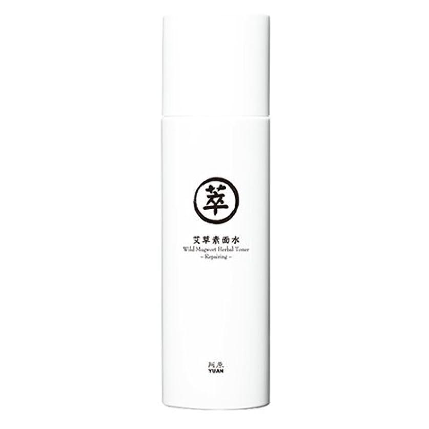 文明化する侵入コンサルタントユアン(YUAN)ヨモギ化粧水 150ml(阿原 ユアンソープ 台湾コスメ)