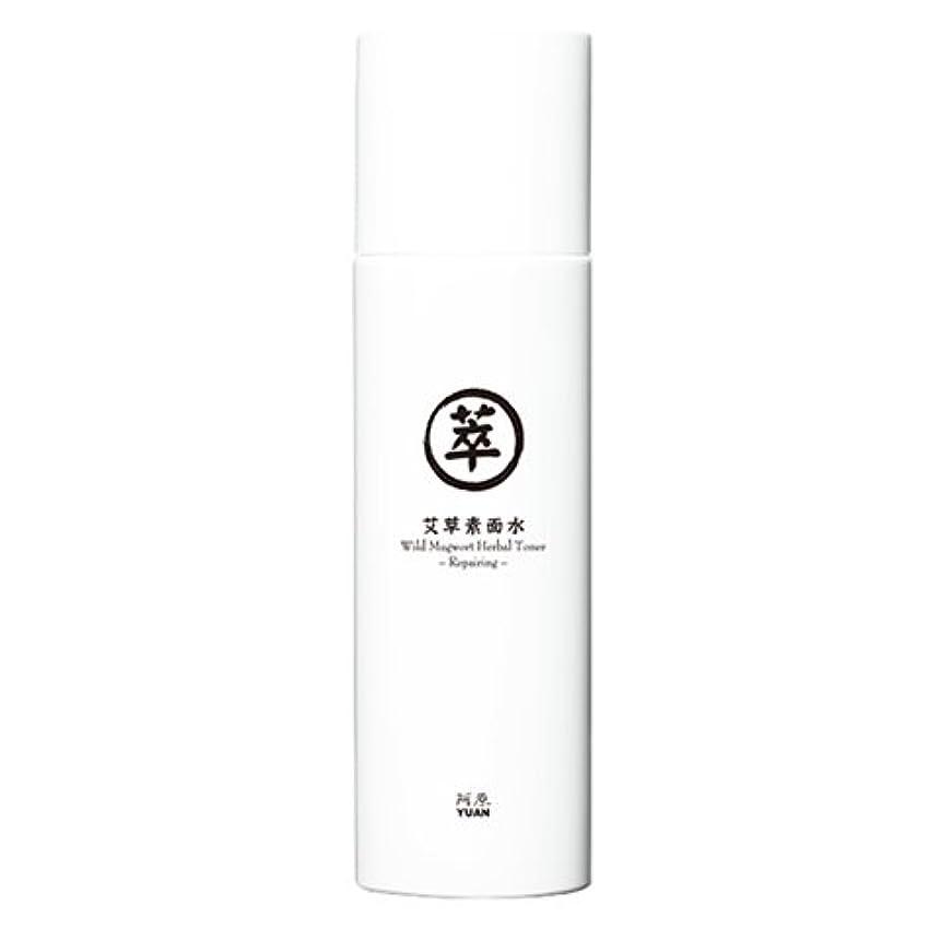原油ために国旗ユアン(YUAN)ヨモギ化粧水 150ml(阿原 ユアンソープ 台湾コスメ)