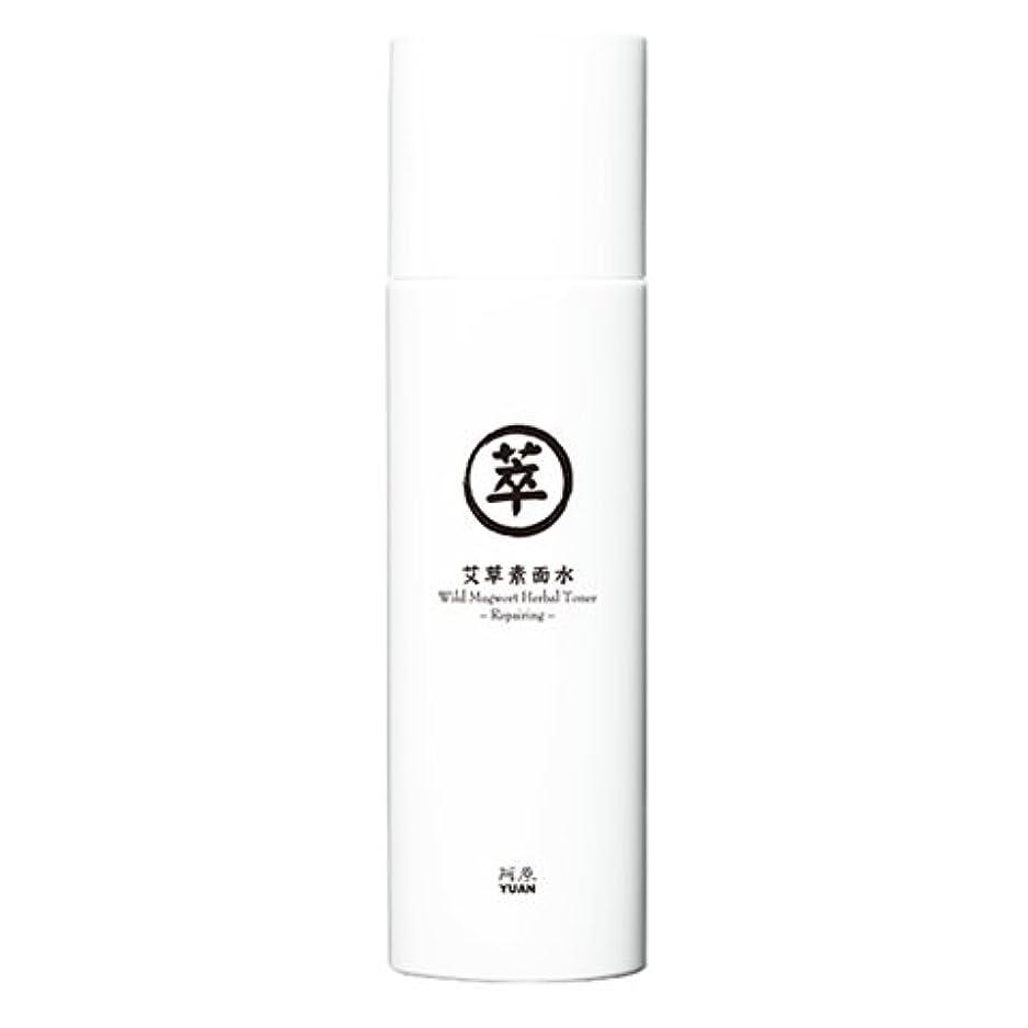 等価汗アラブサラボユアン(YUAN)ヨモギ化粧水 150ml(阿原 ユアンソープ 台湾コスメ)