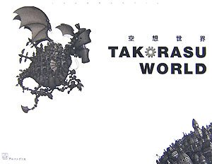 空想世界 TAKORASU WORLD