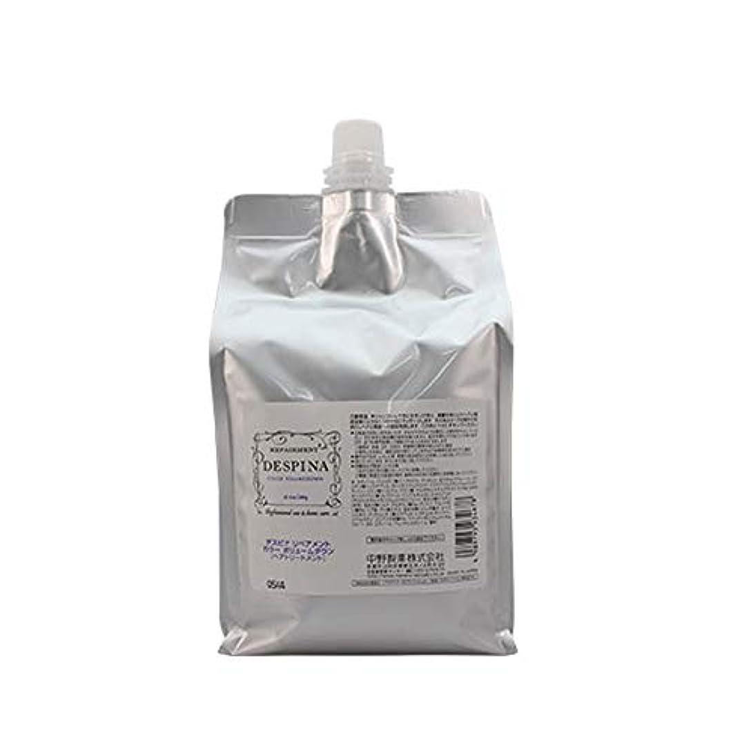 下位卵母性中野製薬 デスピナ リペアメント カラー ボリュームダウン 1500g