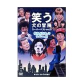 笑う犬の冒険 スーパーベストVol.5 後期人気キャラスペシャル [DVD]