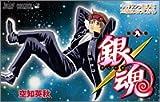 銀魂 (第9巻) (ジャンプコミックス)