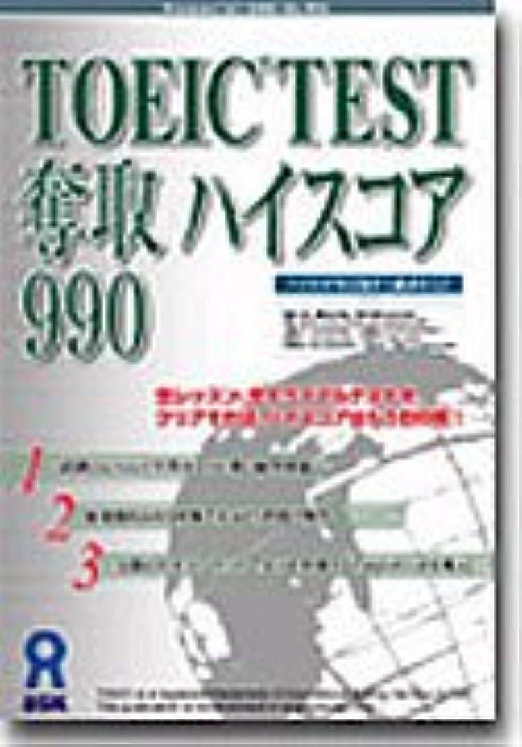 メイド借りている権限TOEIC TEST 奪取 ハイスコア 990