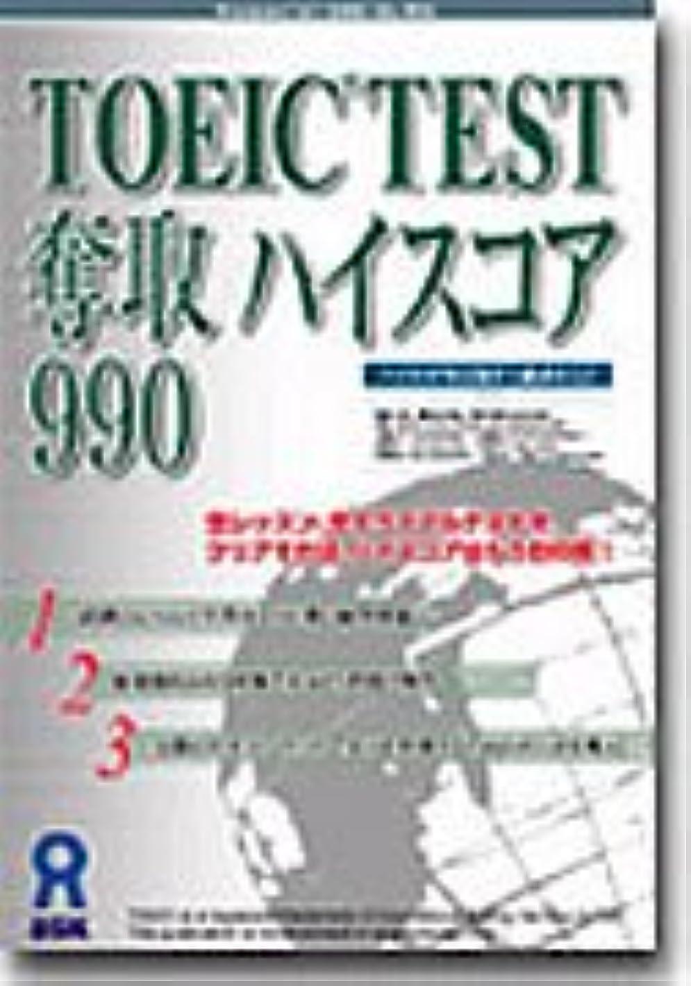 薬理学合わせて掃除TOEIC TEST 奪取 ハイスコア 990