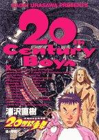 20世紀少年―本格科学冒険漫画 (4) (ビッグコミックス)