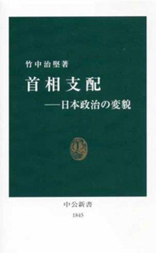 首相支配-日本政治の変貌 (中公新書)の詳細を見る